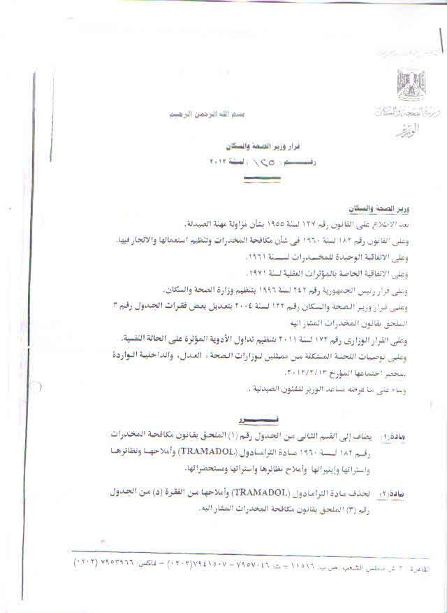 11 قرار وزير الصحة باعتبار الترامادول من الجواهر المخدرة