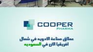 عملاق صناعة الدواء في شمال أفريقيا يستعد لدخول سوق السعوديه