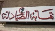 نقابة الصيادلة تتقدم بشكوى رسمية ضد عمرو أديب