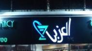 """اليوم.. نظر دعوى عزل """"العزبي"""" من رئاسة غرفة صناعة الدواء"""