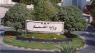 عمان – وزارة الصحة تنظم الندوة السنوية الـ 15 للممارسة الصيدلانية الجيدة