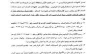قرار هام من هيئة الدواء بشأن فتح الصيدليات: شرطان و4 بنود